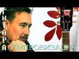 Гитара Релакс - Когда хочется Помолчать и Погрустить с Душой - Гитарная импровиз ...
