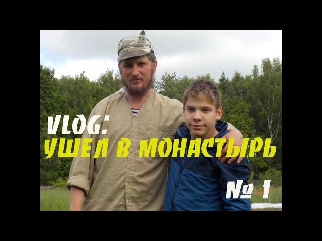 Приключения Сашки 1 Уехали в Монастырь с другом   Костоправ   Моя мечта