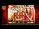 В телешоу Ваше Лото выступила певица Вероника Цубикова