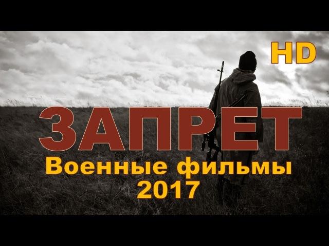 """Новые военные фильмы 2017 """" ЗАПРЕТ"""" Русские фильмы о Великой Отечественной Войне..."""