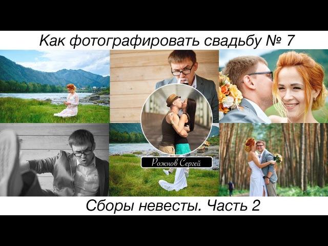 Как фотографировать свадьбу. (Выпуск №7) Сборы невесты 2. Часть 2