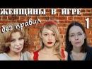 Женщины в игре без правил - мелодрама - 1 серия