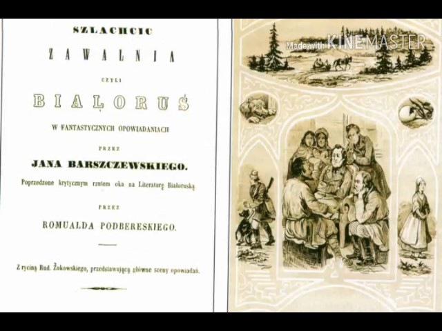 Ян Баршчэўскі. Шляхціц Завальня (Пан Завальня)