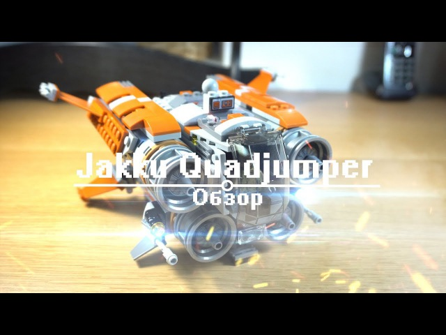 обзор LEGO набора Star Wars Jakku Quadjumper 75178