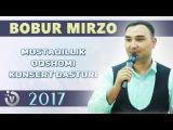 Bobur Mirzo - Mustaqillik oqshomi konsert dasturi 2017