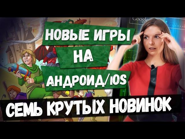 НОВЫЕ ИГРЫ на АНДРОИД и iOS: Новый клон Clash Royale и другие игры