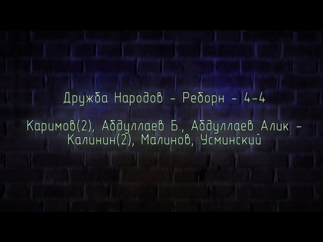 Обзор матча Дружба Народов - Реборн - 4:4 IV Чемпионат Екабайт-УПИ по мини-футболу