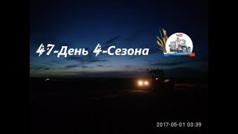 4 ночь культивации на ХТЗ-17221 и Т-150К-09-25! Меня