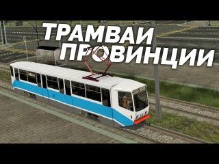 MTA PROVINCE  - НОВЫЕ ТРАМВАИ ПРОВИНЦИИ