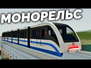 MTA PROVINCE  - МОНОРЕЛЬС МИРНОГО