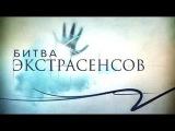 Константин Гецати, участник шоу Битва экстрасенсов 18 сезон 2 серия 30.09.17 Выпуск от 30 сентября 2017