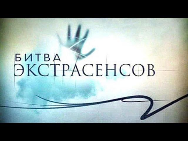Константин Гецати участник шоу Битва экстрасенсов 18 сезон 2 серия 30 09 17 Выпуск от 30 сентября 2017