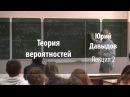 Лекция 2 Теория вероятностей Юрий Давыдов Лекториум