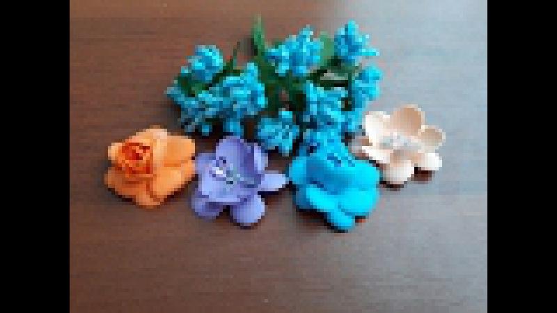 Цветочки из фоамирана foam