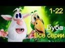 Буба - Все серии подряд 1-22 Сборник мультфильм про бубу 2017 KEDOO мультфильмы для детей
