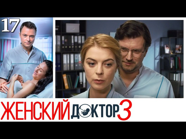 Женский доктор - 3 сезон - Серия 17 мелодрама HD