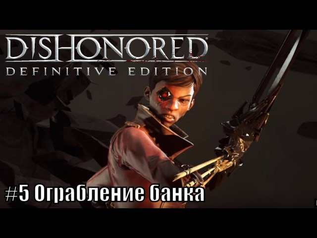 Dishonored 2: Death of the Outsider. Прохождение 5. Ограбление банка.