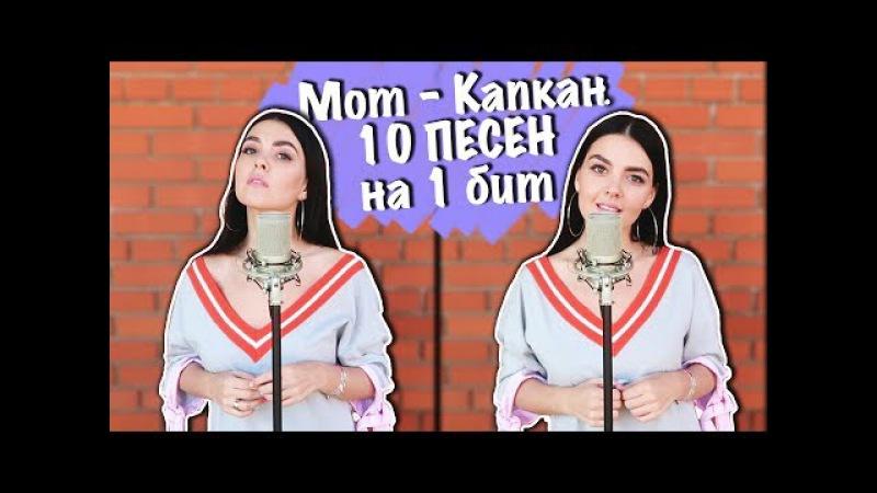 Мот - Капкан - 10 песен на один бит (SING OFF Nila Mania)