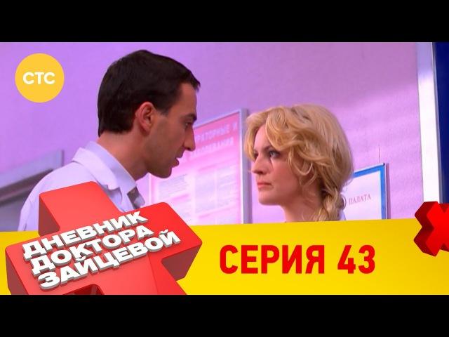 Дневник доктора Зайцевой 43 серия