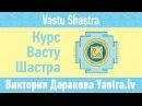 Курс Васту Вводное Виктория Даракова с центром И Медведевой