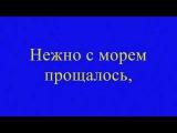 Александра Цфасмана - Утомленное Солнце - Alexandr Cfasman - 1936
