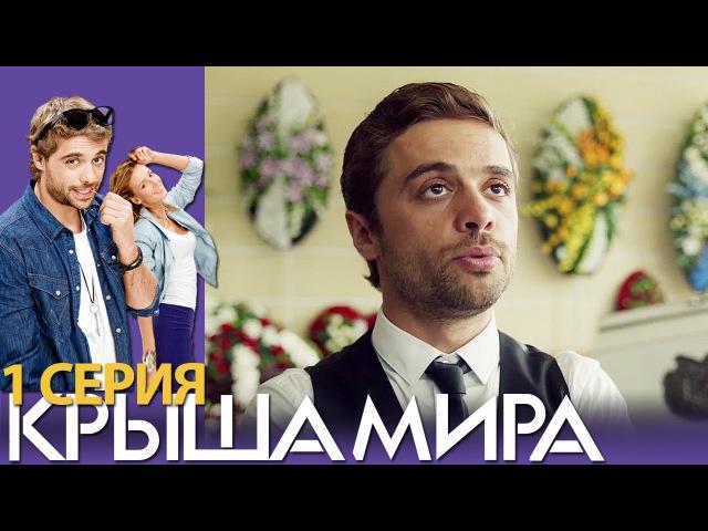 Крыша мира - Сезон 1 - Серия 1 - русская комедия 2016 HD