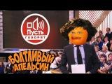 Болтливый Апельсин - ШОК новый ведущий Пусть говорят. Малахов уходит с 1 канала