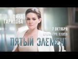 Дина Гарипова - Пятый элемент (Teaser) Премьера клипа 7 октября17