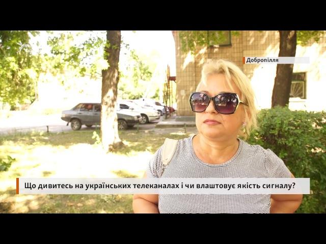 Що дивитесь на українських телеканалах і чи влаштовує якість сигналу