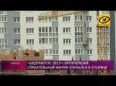 «Будпрагрэс-2017» крупнейший строительный форум открылся в Минске