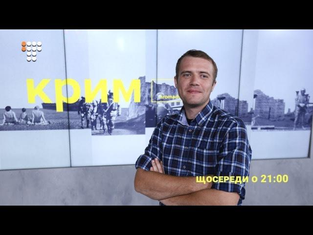 Освіта для кримчан, санкції і керченський міст, мовлення на Крим