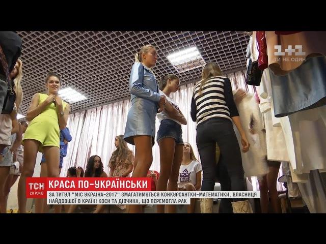 Двадцять чотири красуні позмагаються за титул Міс Україна