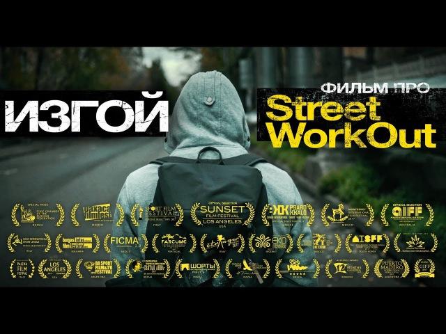 ИЗГОЙ – Первый в истории фильм про ЗОЖ и Workout