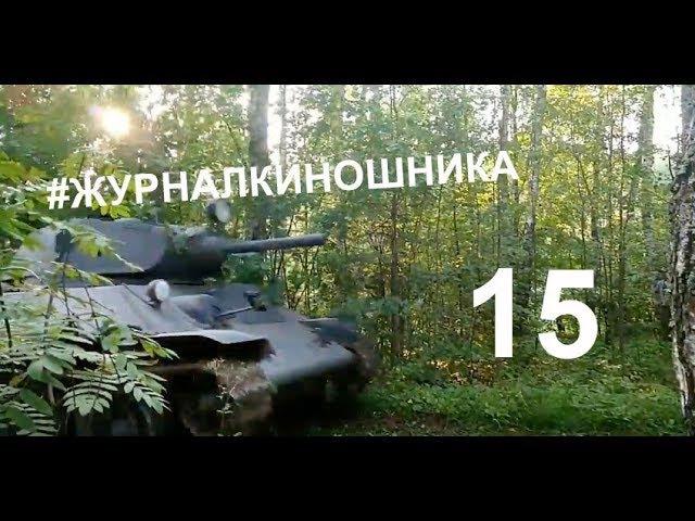 Журнал Киношника 15. Кто победит? Танк Т-34 или берёза? (Увидеть Сталина)