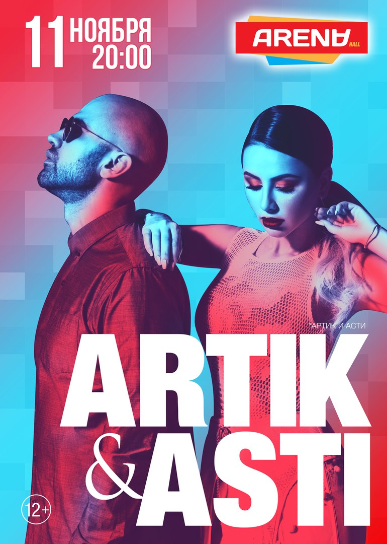 Афиша Краснодар Artik & Asti / 11 ноября /Краснодар / Arena Hall