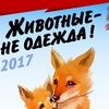 V акция Животные - не одежда 2017
