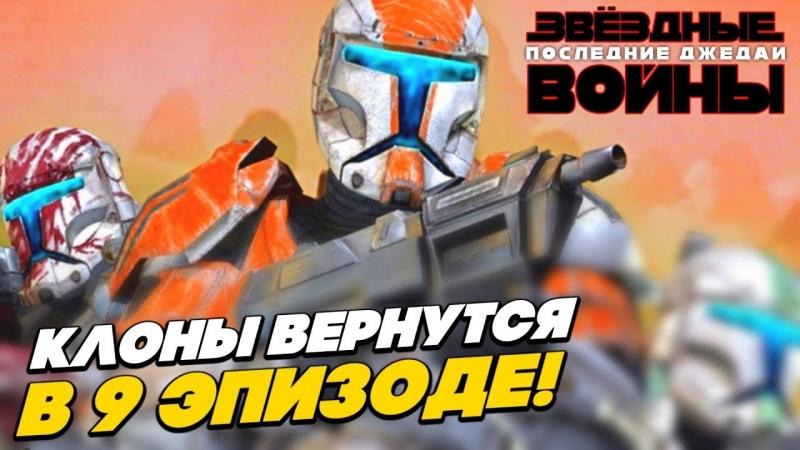 [Valaybalalay] Все о Звездных Войнах: Клоны вернутся в 9 эпизоде! [Звездные Войны 8: Последние Джедаи]