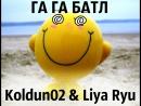 2 Koldun02 Liya Ryu
