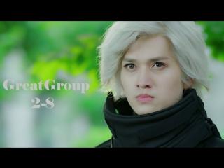 [GreatGroup]Путешествие_The journey 2_8 серия
