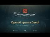OpenAI против Dendi