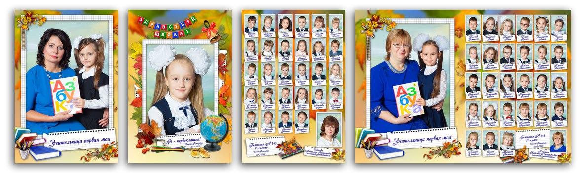 Фотосессия «Я— первоклашка!» вгимназии №343Невского района Санкт-Петербурга . Портретная игрупповая фотосъёмка
