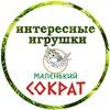 """Развивающие игрушки """"МАЛЕНЬКИЙ СОКРАТ"""" Краснодар"""