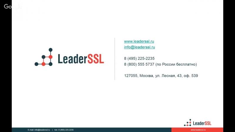 ЛидерТелеком (InstantSSL) про суверенный PKI по ГОСТу