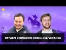 Фогеймер-стрим (15.02.18). ДимАААА Носов и ААААртем Комолятов выживают в Kingdom Come: Deliverance