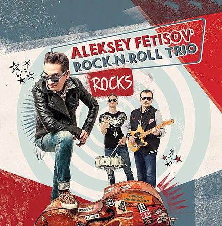 14.09 Рок-н-ролльное трио Алекса Фетисова в пабе Snooty Fox!