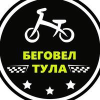 Логотип БЕГОВЕЛ ТУЛА
