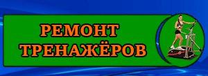 РЕМОНТ ТРЕНАЖЁРОВ