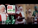 Санта Клаус завоевывает марсиан  Santa Claus Conquers the Martians 1964.