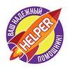 """Компания """"Helper"""" г.Мариуполь"""