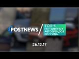 26.12 | ТОП-5 популярных автобрендов 2017 года